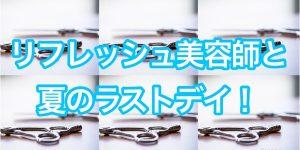 リフレッシュした奈良の美容師と、夏のラストデイ!!