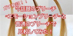 ガチ検証!奈良のハイライト美容師がトライグッズの【エモーションブリーチ】と【通常のブリーチ】の反応スピードを比較してみた!!
