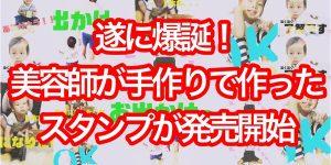 """【爆誕!】奈良の美容師の""""手作りLINEスタンプ""""が遂に販売開始されたってよ!!"""