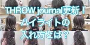 """[THROW journal]髪を下ろしたくなる季節に入れておきたい""""ハイライト"""""""
