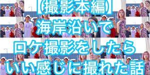 【撮影本編】奈良の美容師が練りに練って海岸でロケ撮影をしてみたら!