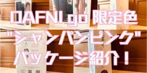 【実物公開】DAFNIgoの限定色シャンパンピンクのパッケージをご紹介!