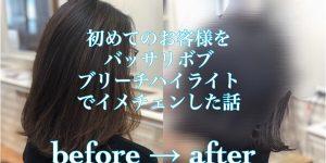 初めてのお客様をバッサリボブにカットして、ブリーチハイライトでイメージチェンジした奈良の美容師!