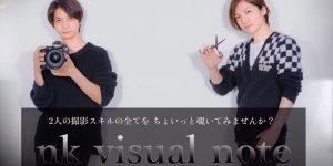 永谷知也さんと小林忠さんのオンラインサロン【NKビジュアルノート】に即決で入った理由は??