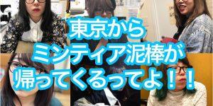 噂のミンティア泥棒が東京から帰ってくるってよ!!