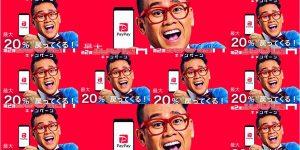 2/12開始のpaypay(ペイペイ)の100億円キャンペーンに参加するためにアプリを取ってみたらボーナスが、、、
