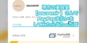 堺市の【souvenir 】さんでpaypayで支払ったら、キャンペーンで¥1000相当が当たった話!