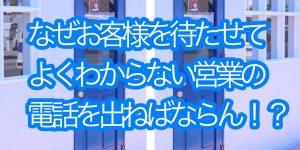 なぜ『集客』を謳う営業電話をお客様を待たせて出ねばならんのだ!!| 奈良県生駒市俵口町の美容室 Eni エニー