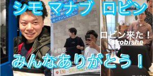 一条高校時代のサッカー部のチームメイトたちが来てくれるのが嬉しすぎる!| 奈良県生駒市俵口町の美容室Eni