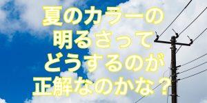 [THROW JOURNAL]夏のカラーの明るさは何が正解??| 奈良県生駒市俵口町の美容室 Eni エニー