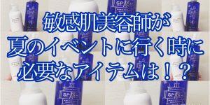 敏感肌美容師が海、川、山、花火、フェスに参加する時に必要なアイテムとは??| 奈良県生駒市俵口の美容室Eniエニー