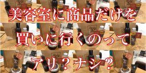 美容室にoggiotto(オッジィオット)だけ買いに行くのってあり?| 奈良県生駒市俵口の美容院 Eniエニー