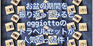 お盆を振り返るとoggiotto(オッジィオット)のトラベルセット[シャンプー&トリートメント]が人気だったことに気づいた話。|奈良県生駒市俵口の美容室Eniエニー