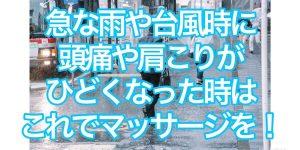 雨や曇り、台風で体がだるい、頭痛・肩こり、体調不良(気象病)の時はフロムアースのリセッティングブラシネオで頭皮マッサージでスッキリ!|奈良県生駒市俵口の美容室 Eniエニー