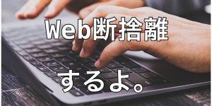 WEB断捨離をすべく奈良の美容師はパソコンに向き合うのであった。| 奈良県生駒市俵口の美容院Eni エニー