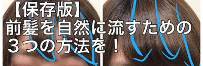 【保存版!】流れにくい前髪を流す為の3つの方法をご紹介!!